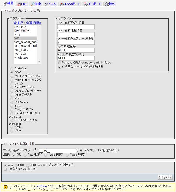 phpmyadmin-csv-settings