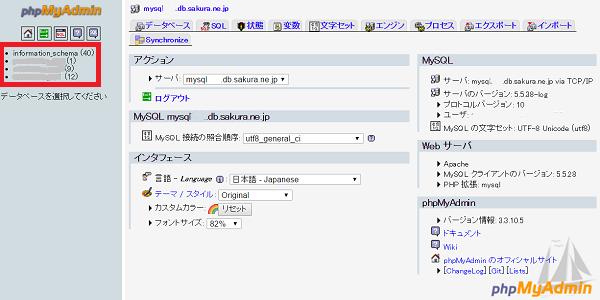 phpmyadmin-select-database
