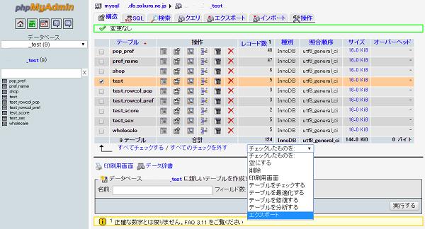 phpmyadmin-table-selection