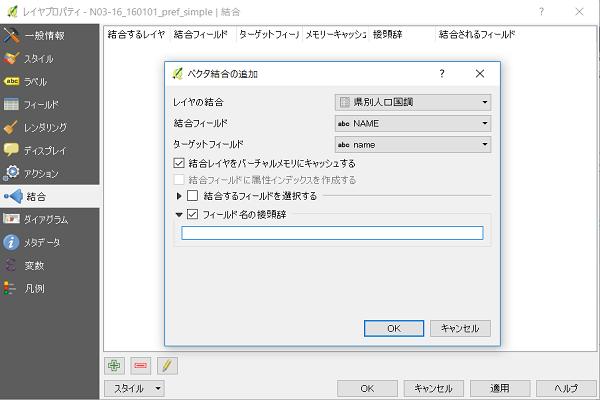 qgis-csv-import-binding-dialog